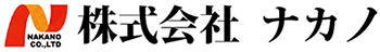 株式会社ナカノ